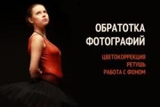 Дизайн страницы сайта 38 - kwork.ru