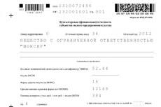 Помогу с первичной документацией различного рода 3 - kwork.ru