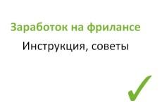 Научу зарабатывать без вложений 8 - kwork.ru