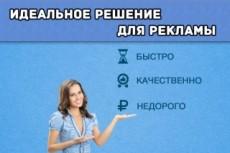 Создам 1 баннер для сайта 37 - kwork.ru