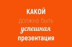 Сделаю понятную стильную презентацию 70 - kwork.ru