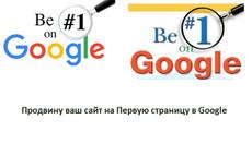 Выведу ваш сайт в топ поиска Google 11 - kwork.ru
