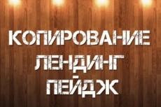 Настройка контекстной рекламы Яндекс Директ 15 - kwork.ru