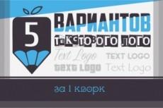 Быстро и качественно выполню дизайн буклета 50 - kwork.ru