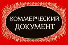 Конвертация документа из Word в PDF + защита 15 - kwork.ru