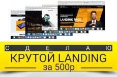 Скопирую любой сайт 5 - kwork.ru