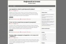 Продам готовый сайт, интернет журнал + 87 статей 5 - kwork.ru