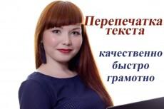 Переведу текст в электронный вид 32 - kwork.ru