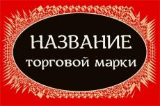 Оформлю коммерческий документ 15 - kwork.ru