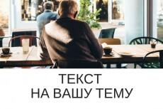 Напишу художественный текст 11 - kwork.ru