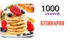 1000 статей Бухгалтерия и Финансы. Автонаполняемый премиум сайт 20 - kwork.ru