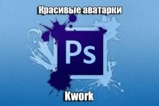 Настройка готового шаблона на вашем сайте WordPress 30 - kwork.ru