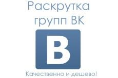 1000 лайков на запись Вконтакте 3 - kwork.ru