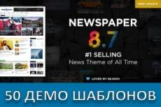 Премиум Вордпресс Темы на любой вкус и бизнес 19 - kwork.ru