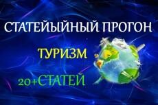 Размещу 11 ссылок на трастовых сайтах строительной тематики 23 - kwork.ru