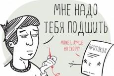 Юридическая консультация по любому вопросу от опытного юриста 29 - kwork.ru