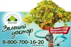 Билборд, штендеры, вывески, реклама на транспорте с рабочим PSD-файлом 28 - kwork.ru