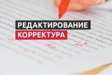 Отредактирую текст и исправлю ошибки 19 - kwork.ru