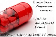 наполню форум, создав живое общение 3 - kwork.ru