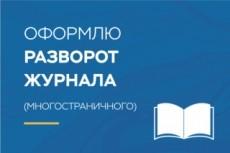 Дизайн главной страницы сайта 58 - kwork.ru