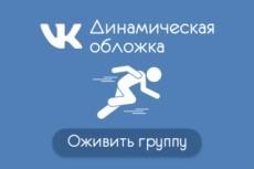Сделаю дизайн группы ВКонтакте 10 - kwork.ru