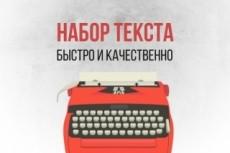 Напишу статью на любую тему. Внутри примеры работ 6 - kwork.ru