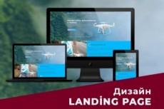 Дизайн сайтов и отдельных страниц, лендингов в PSD 22 - kwork.ru