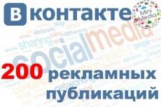 3000 подписчиков на страницу в Facebook 19 - kwork.ru