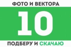 Эксклюзивные фотографии 23 - kwork.ru