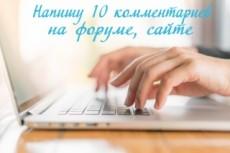 Напишу 10 комментариев к Вашим статьям, на сайте или форуме 11 - kwork.ru
