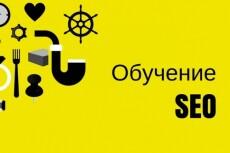 Обучение SEO 11 - kwork.ru