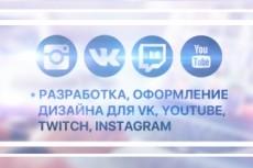 Оформление для Twitch 20 - kwork.ru
