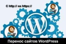 Установка WordPress на хостинг 18 - kwork.ru