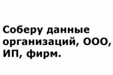 Соберу базу организаций 19 - kwork.ru