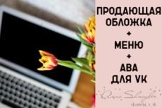 Сделаю аватарку + меню для Вашей страницы или группы в vk 15 - kwork.ru