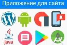 Недорого, быстро, переделаю ваш сайт или группу в Android приложение 13 - kwork.ru