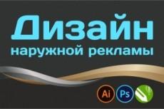 Сделаю дизайн листовки, флаера 32 - kwork.ru