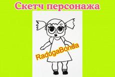 Сделаю карандашный набросок 54 - kwork.ru