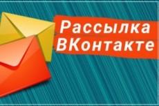 Сбор базы почт из групп ВК 14 - kwork.ru