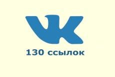 130 ссылок из социальных сетей на ваш сайт 11 - kwork.ru