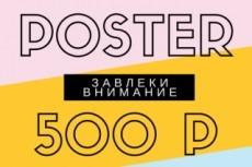 Дизайн постеров 49 - kwork.ru