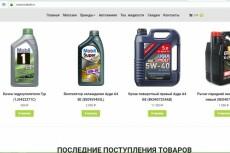 Восстановление сайта на Wordpress из резервной копии 14 - kwork.ru