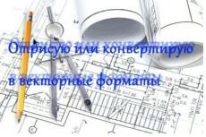 Выполню схему внутреннего расположения. Кафе и офисы 23 - kwork.ru