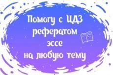 Создам листовку или флаер 43 - kwork.ru