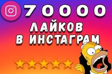 3000 лайков, instagram можно на разные фото, видео 10 - kwork.ru