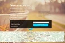 Нарисую PSD макет вашего сайта 5 - kwork.ru