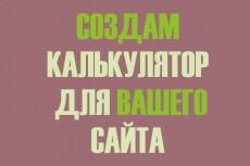 скопирую калькулятор на ваш сайт 5 - kwork.ru
