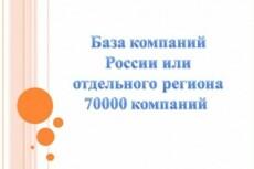 Рассылка email адресов по вашей базе. Вручную 18 - kwork.ru