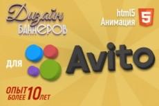 SVG анимация для сайтов 8 - kwork.ru