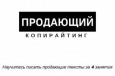 Консультация и софт для рандомизации, размножения текста 13 - kwork.ru